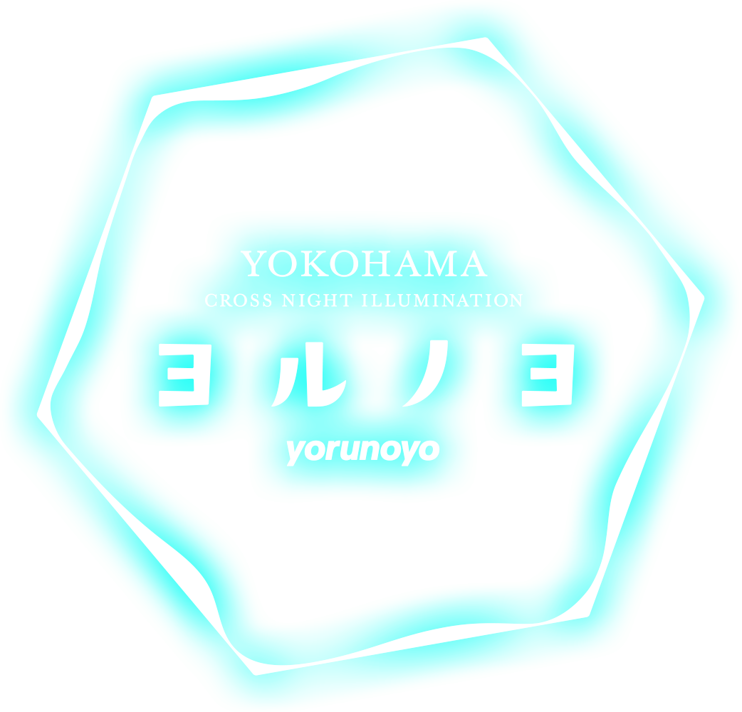 YOKOHAMA CROSS NIGHT ILLUMINATION ヨルノヨ yorunoyo